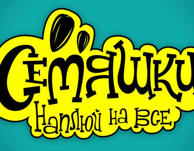 Логотип и упаковка для семечек
