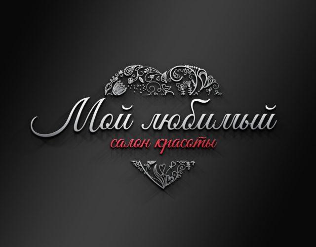 создать логотип для салона красоты