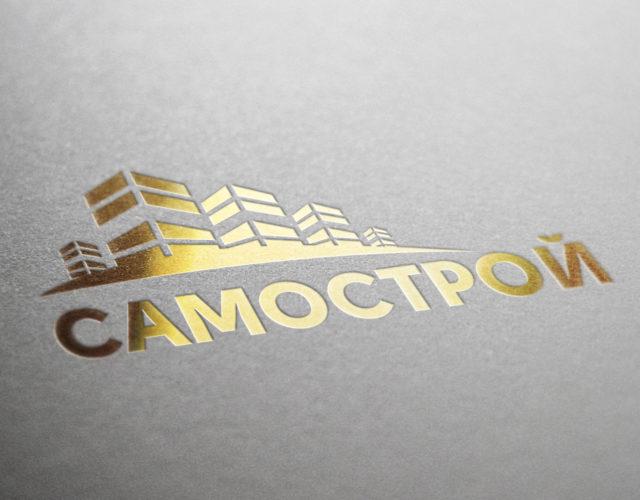 Логотип для компании Самострой